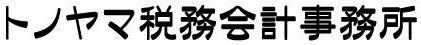 トノヤマ税務会計事務所